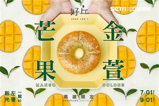貝果,好丘貝果,快閃,限定口味,台北統一時代,高雄新光左營
