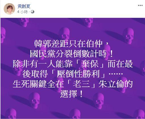 翻攝黃創夏臉書