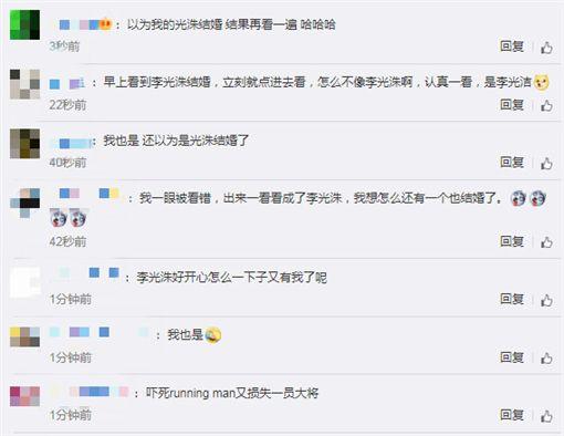 李光潔、隋雨蒙結婚,網驚見「李光洙」嚇傻/微博