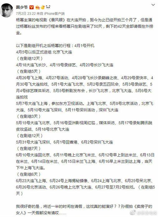 楊冪/微博