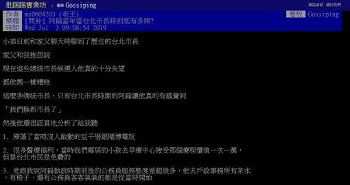 阿扁,陳水扁,台北市長,神話,PTT 圖/翻攝自PTT