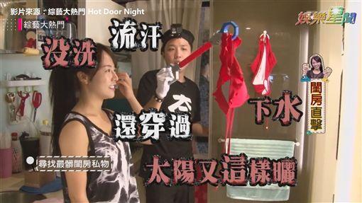 ▲女星穿完的比基尼,沒有洗過直接掛在浴室。(圖/綜藝大熱門)