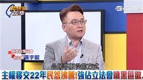 張宇韶/新台灣加油