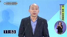 國民黨政見會,韓國瑜(圖/翻攝自國民黨臉書)
