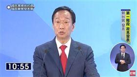 國民黨總統初選,國家願景政見會,郭台銘