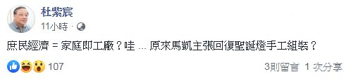 杜紫宸狠酸韓國瑜(圖/翻攝自臉書)