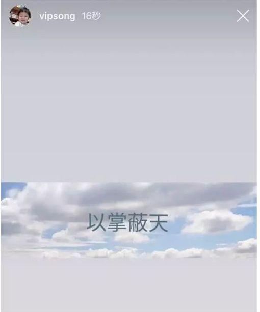 宋仲基 宋慧喬(圖/微博)