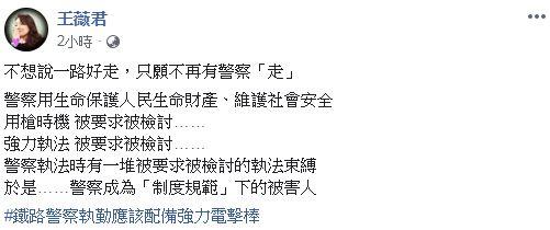 台鐵,補票,鐵路警察,王薇君,殉職(圖/翻攝自臉書)
