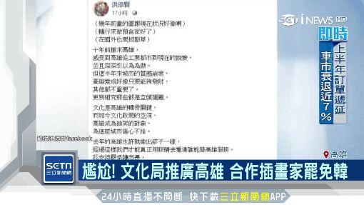 尷尬!文化局推廣高雄 合作插畫家罷免韓