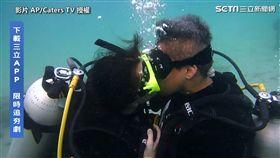 ▲Hriya毫不猶豫答應Chinmaya的求婚,倆人拿下面鏡在海中相吻。(圖/AP/Caters TV 授權)