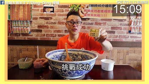 丁丁只花十五分鐘完食。(圖/台灣大胃王丁丁/Ding-Ding臉書)