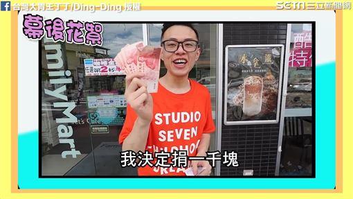 丁丁將獎金捐給慈善團體。(圖/台灣大胃王丁丁/Ding-Ding臉書)