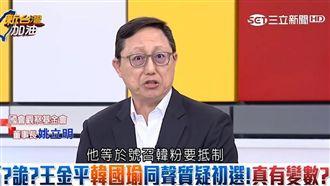 韓質疑初選民調 他批:這些人要負責