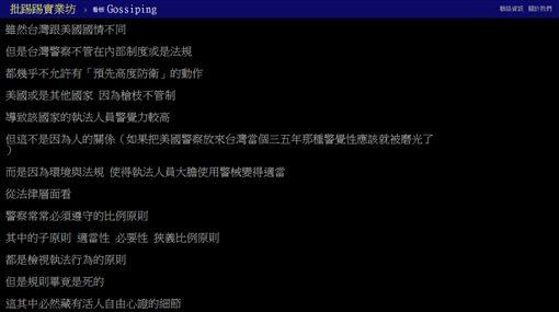警方,開槍,時機,分析,台灣,PTT 圖/翻攝自PTT