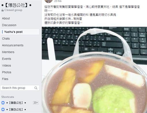 夜市,台灣,摩摩喳喳,爆怨公社 圖/翻攝自臉書爆怨公社