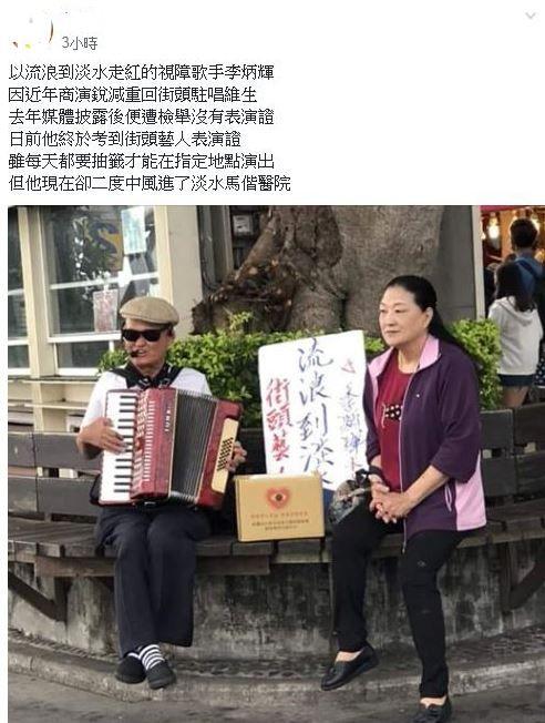 李炳輝 圖/翻攝自爆廢公社社團
