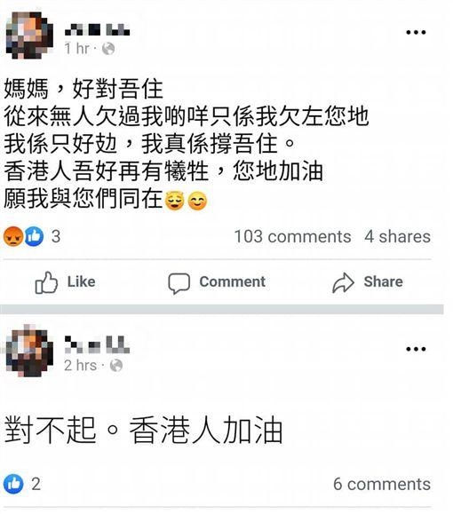 反送中/「下次再做您孩子」網友以死捍衛 杜汶澤急衝救人 圖/翻攝自臉書