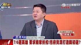 何博文/前進新台灣