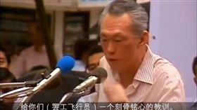 (圖/翻攝自YouTube)新加坡,李光耀,總理,罷工
