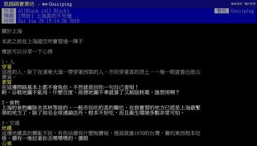 上海,城市,景象,台灣,PTT 圖/翻攝自PTT