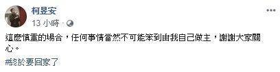 柯昱安發文,臉書