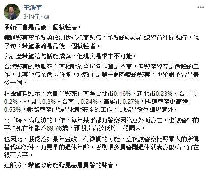 王浩宇臉書,發文