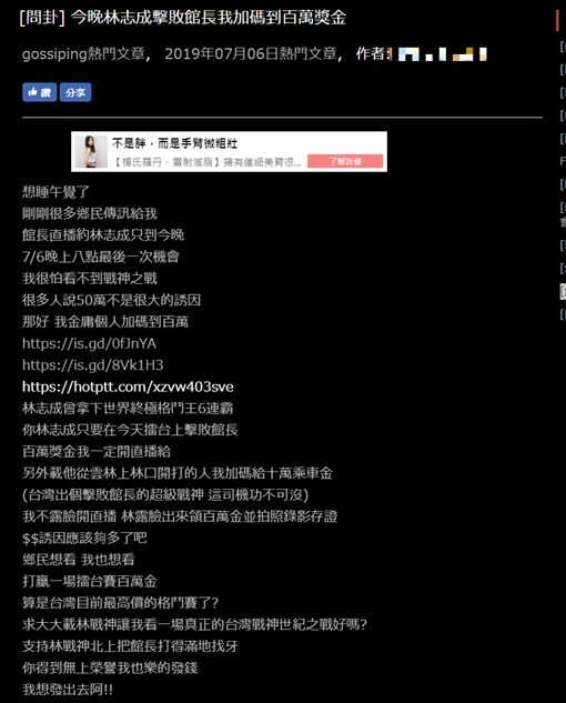 賭林志成今晚擊敗館長 PTT神人:我加碼百萬獎金圖翻攝自PTT