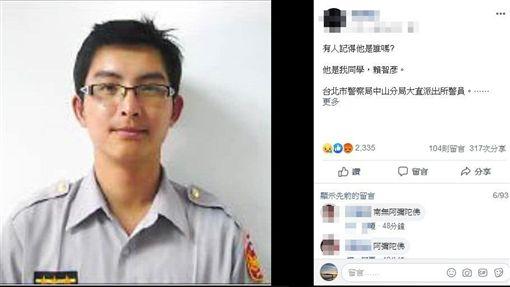 李承翰,賴智彥,殉職,警員。翻攝自臉書