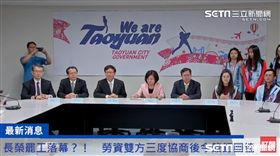 長榮罷工落幕勞資雙方簽下團體協約。(圖/翻攝自三立新聞網直播畫面)