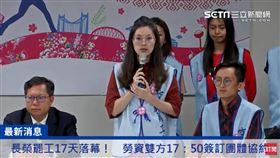 長榮,罷工協商,工會,常務理事,李瀅(圖/翻攝自三立新聞網直播畫面)