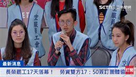 長榮罷工,罷工落幕 圖/三立直播