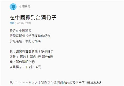 中國大陸,台灣,主權,明信片,台獨,郵資,國內,國外,Dcard 圖/翻攝自Dcard