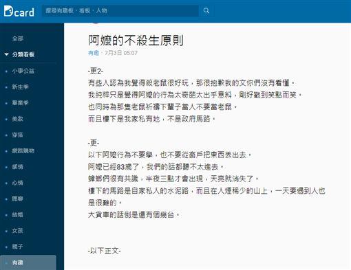 阿嬤,佛教,老鼠,不殺生,Dcard 圖/翻攝自Dcard