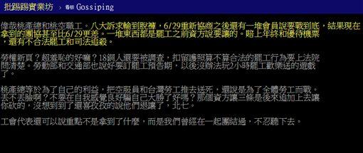 長榮罷工、工會/PTT