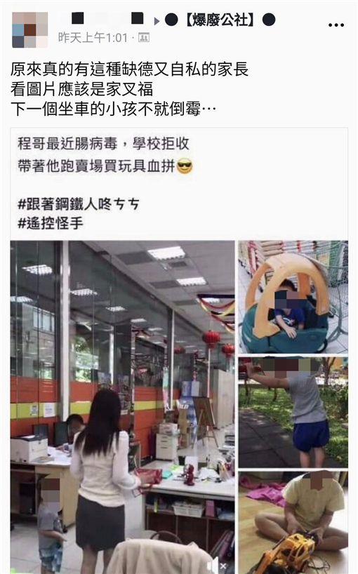 腸病毒會大流行「家長害的」!網曝照:缺德又自私(圖/翻攝自爆廢公社臉書)