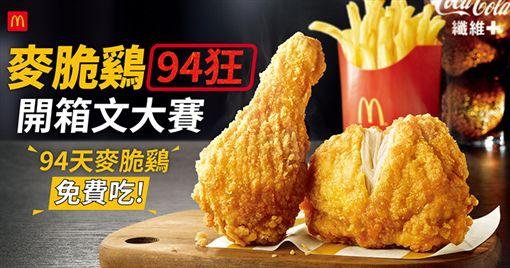 炸雞,麥當勞,優惠(圖/翻攝自Mobile01)