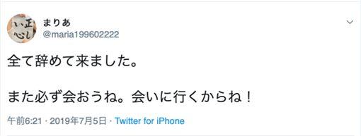 AV,一劍浣春秋,AV女優,愛音まりあ,愛音麻里亞圖/翻攝自一劍浣春秋部落格