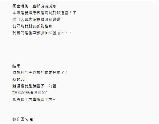 日本,東京,迪士尼,保溫瓶,遺失(圖/翻攝自Dcard)