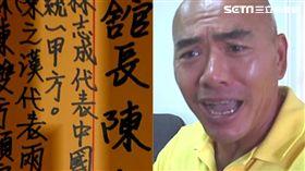 館長嗆「賣國賊現身」 林志成秒改:我代表中華民國