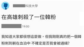 台中,刺殺,韓粉,韓國瑜,男大生,不實言論,Dcard(圖/翻攝自Dcard社群網站)