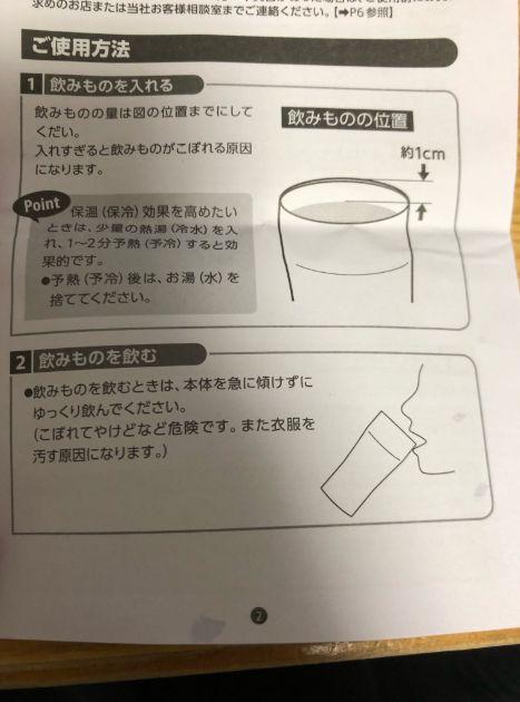 杯子使用說明書/推特