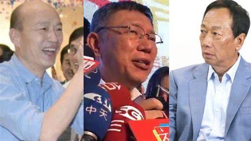 柯文哲,韓國瑜,郭台銘 圖/資料照