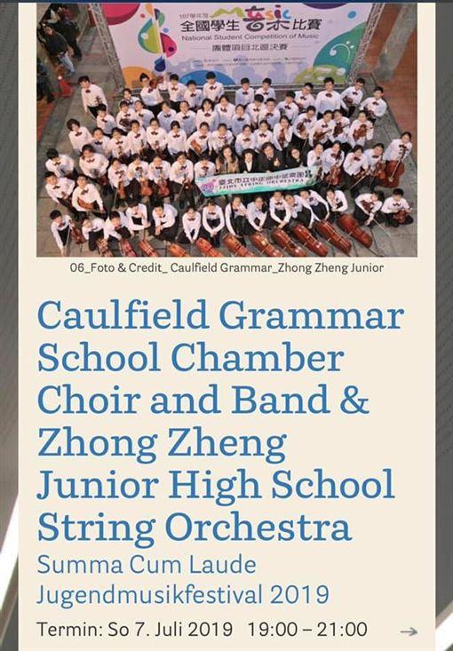 台灣之光!中正國中弦樂團維也納奪冠