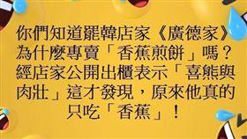 罷韓店家遭國民黨發文歧視。