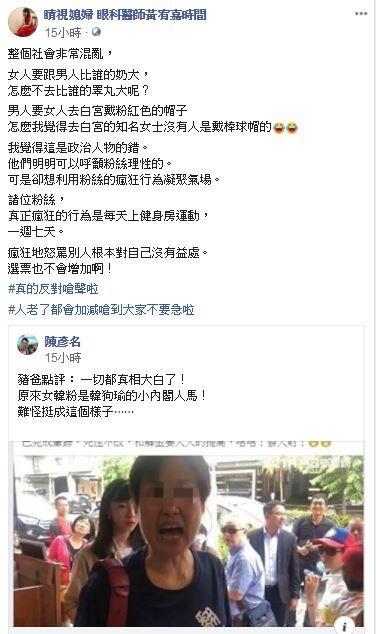 黃宥嘉 臉書