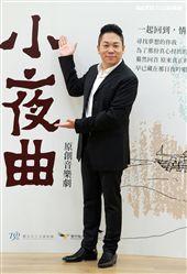 卜學亮演出華文原創音樂劇「綠島小夜曲」。(記者邱榮吉/攝影)