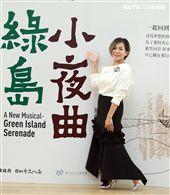 江美琪演出華文原創音樂劇「綠島小夜曲」。(記者邱榮吉/攝影)