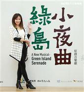 袁詠琳演出華文原創音樂劇「綠島小夜曲」。(記者邱榮吉/攝影)