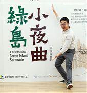 許逸聖演出華文原創音樂劇「綠島小夜曲」。(記者邱榮吉/攝影)