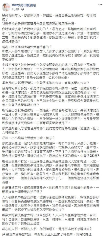 房產專家Sway臉書發文(圖/翻攝自Sway房市觀測站臉書粉絲專頁)